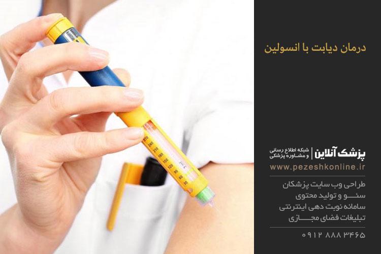 انسولين درماني در بيماران ديابتي
