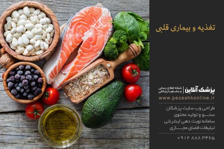 بیماری قلبی و تغذیه