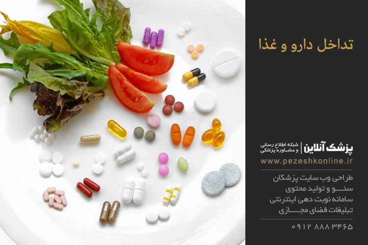 تداخل دارو و غذا